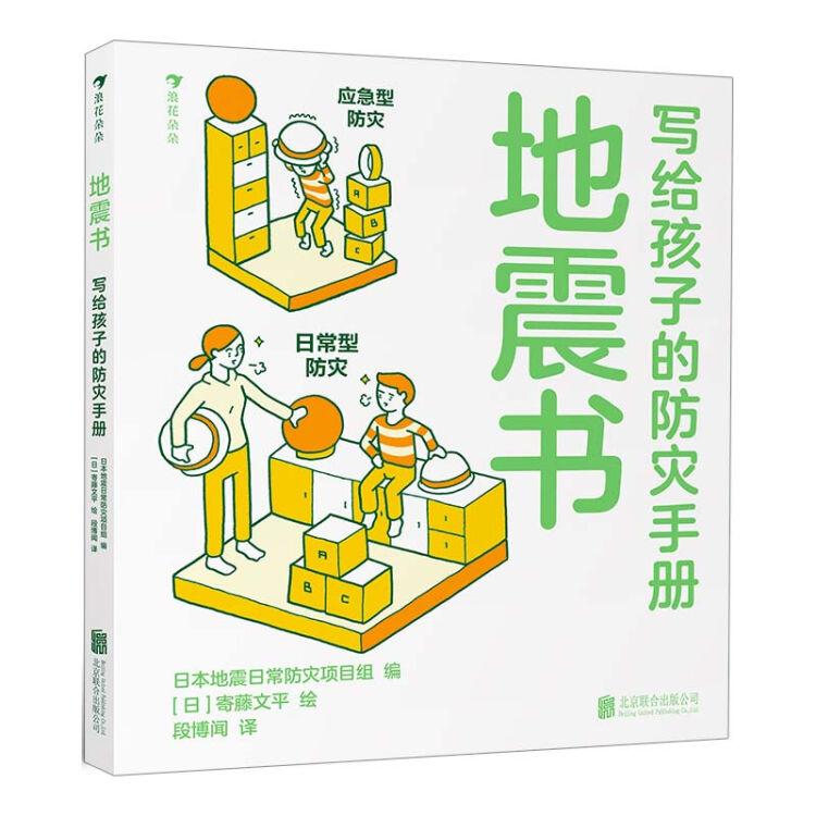 地震书:写给孩子的防灾手册