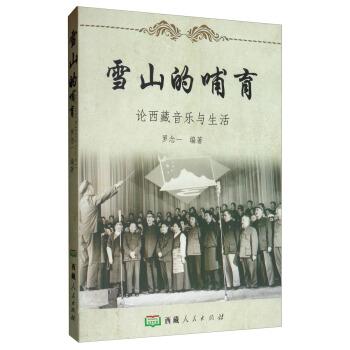 雪山的哺育:论西藏音乐与生活