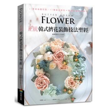 正统韩式挤花装饰技法圣经:40款奶油霜花型╳40种组合设计=蛋糕工艺全面进化