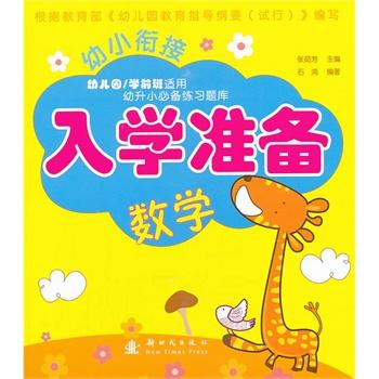 英文绘本创意数学 幼儿园版-幼儿数学故事绘本 星星糖飞上天