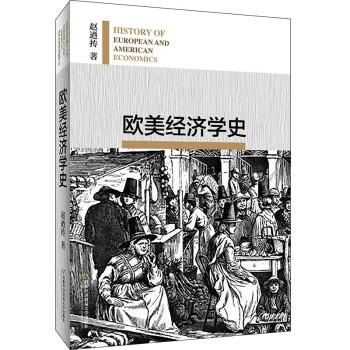 欧美经济学史