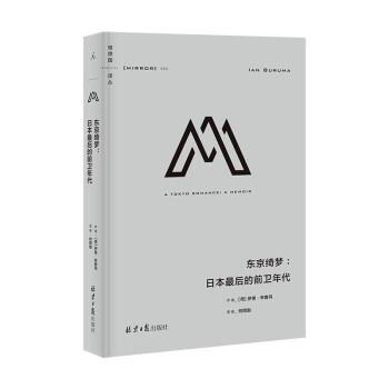 理想国译丛050: 东京绮梦:日本最后的前卫年代