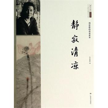 二十世纪中国美术大家——静寂清凉——周思聪的荷花世界