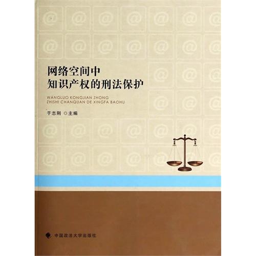 网络空间中知识产权的刑法保护