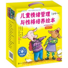 儿童情绪管理与性格培养绘本(3-6岁合辑)(套装共17册)