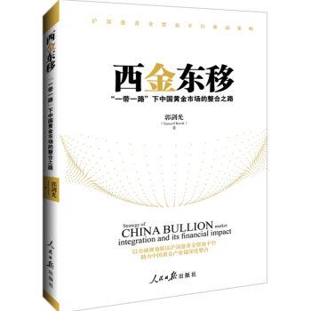 """西金东移:""""一带一路""""下中国黄金市场的整合之路"""
