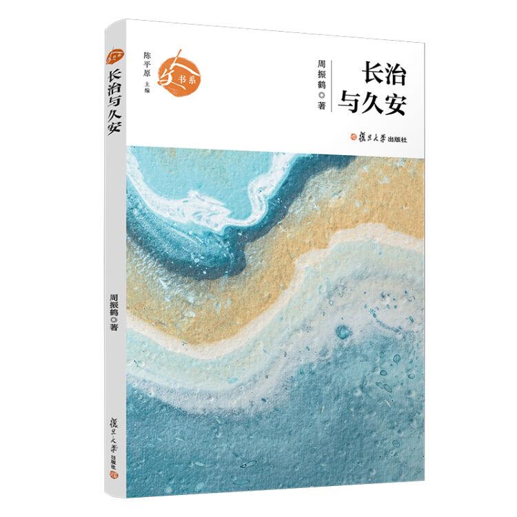 长治与久安(人文书系)