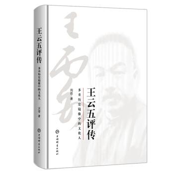 王云五评传——多重历史镜像中的文化人