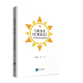气候变化《巴黎协定》及中国的路径选择研究