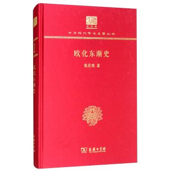 欧化东渐史(120年纪念版)(精装)