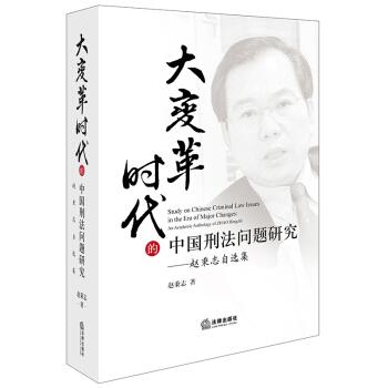 大变革时代的中国刑法问题研究:赵秉志自选集