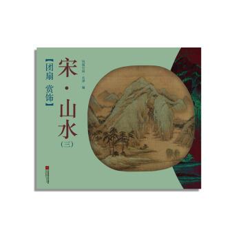 团扇 赏饰——宋·山水(三)