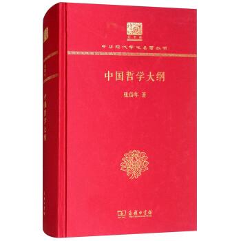 中国哲学大纲(120年纪念版)(精装)