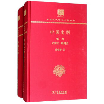 中国史纲(全两卷)(精装)
