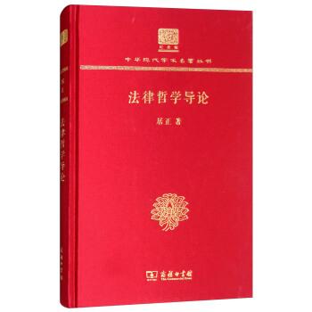 法律哲学导论(120年纪念版)(精装)