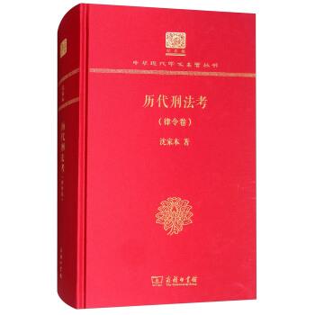 历代刑法考 律令卷(120年纪念版)(精装)