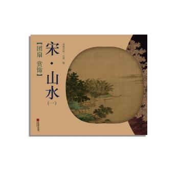 团扇 赏饰——宋·山水(一)