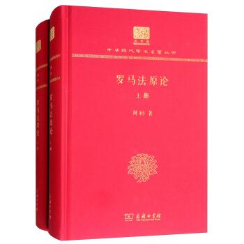 罗马法原论(全两册)(120年纪念版)(精装)