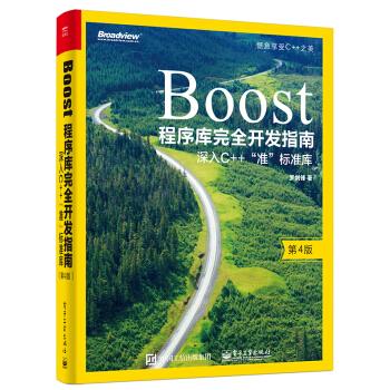 Boost程序库完全开发指南――深入C++\