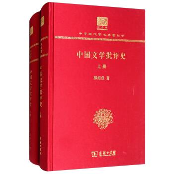 中国文学批评史(全二册)(精装)