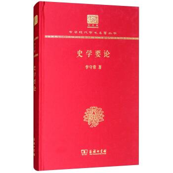 史学要论(120年纪念版)(精装)