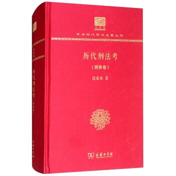 历代刑法考 刑事卷(120年纪念版)(精装)