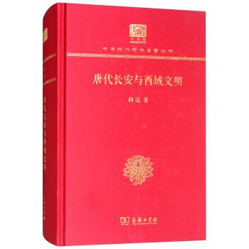 唐代长安与西域文明(120年纪念版)(精装)