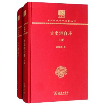 古史辨自序(上下册)(120年纪念版)(精装)