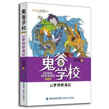 云梦泽屠龙记(鬼谷学校,第五卷)