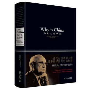 为什么是中国:诺贝尔经济学大师眼中的中国与中国经济