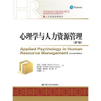 心理学与人力资源管理(第7版)