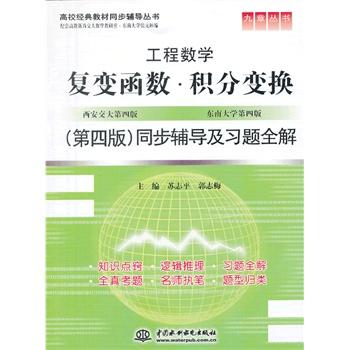高校经典教材同步辅导丛书:复变函数?