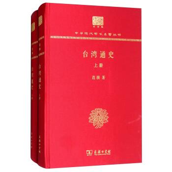 台湾通史(全两册)(精装)