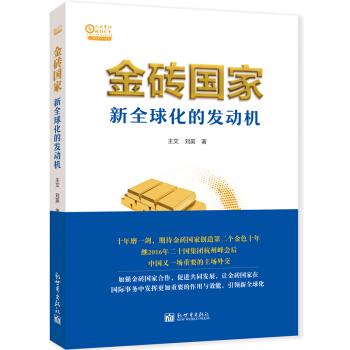 金砖国家:新全球化的发动机