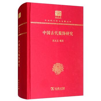 中国古代服饰研究(120年纪念版)(精装)