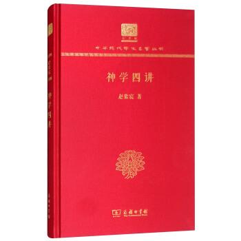 神学四讲(120年纪念版)(精装)