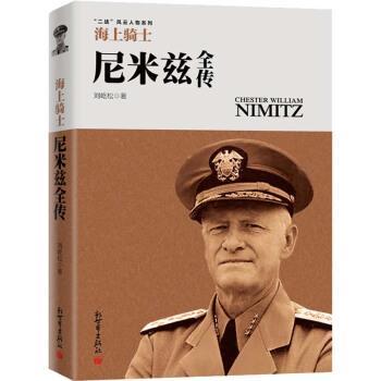 海上骑士:尼米兹全传