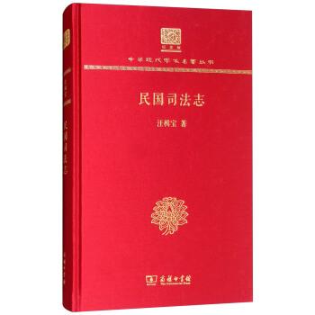 民国司法志(120年纪念版)(精装)