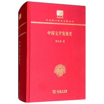 中国文学发展史(120年纪念版)(精装)