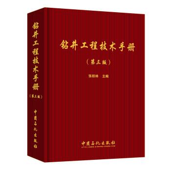 钻井工程技术手册(第三版)