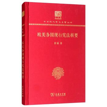欧美各国现行宪法析要(120年纪念版)(精装)