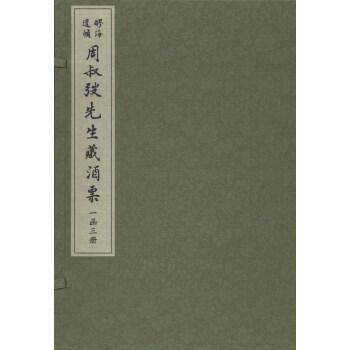 醪海遗帧——周叔弢先生藏酒票(一函三册)