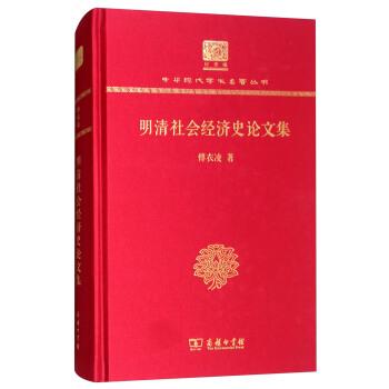 明清社会经济史论文集(120年纪念版)(精装)