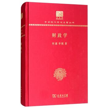 财政学(120年纪念版)(精装)
