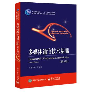 多媒体通信技术基础(第4版)
