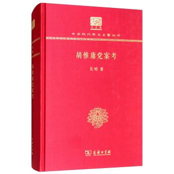 胡惟庸党案考(120年纪念版)