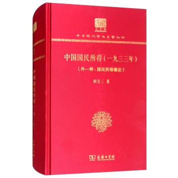 中国国民所得(一九三三年)(外一种:国民所得概论)(120年纪念版)