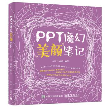 PPT魔幻美颜笔记