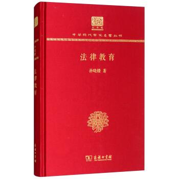 法律教育(120年纪念版)(精装)