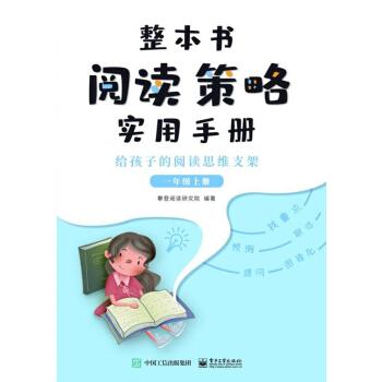 整本书阅读策略实用手册 ? 给孩子的阅读思维支架 (一年级上册)